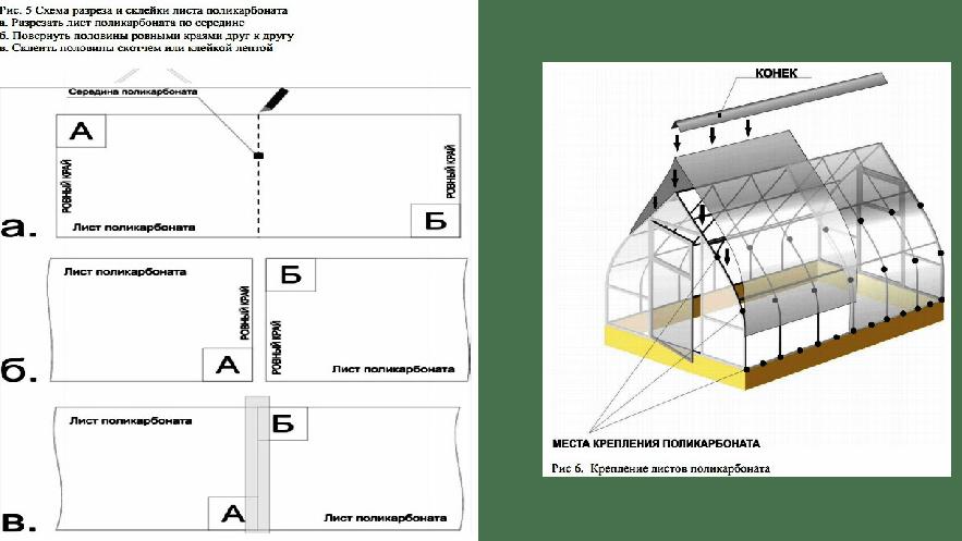 Схема сборки теплицы «Стрелка»