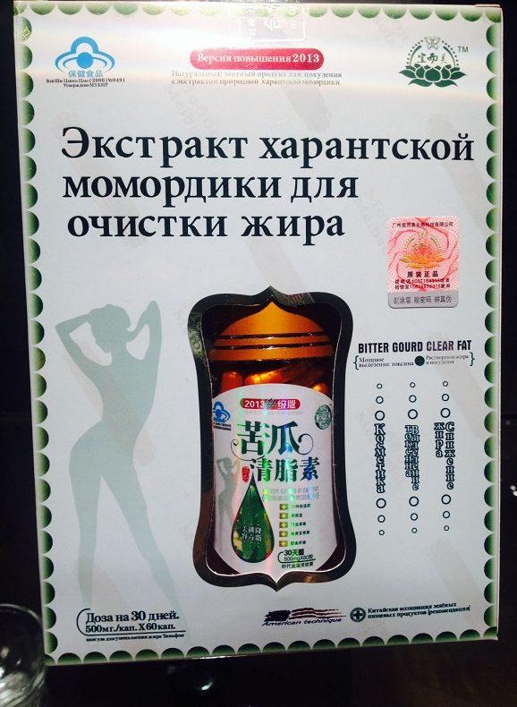 Китайское средство для похудения на основе момордики